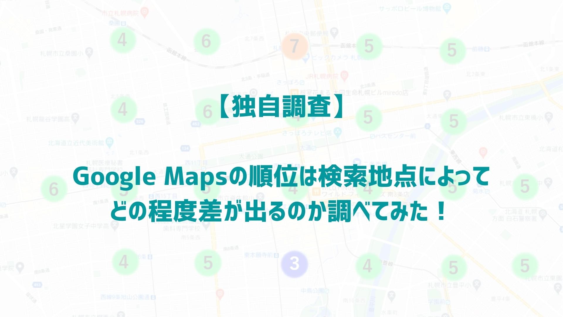 【独自調査】Google Mapsの順位は検索地点によってどの程度差が出るのか調べてみた!