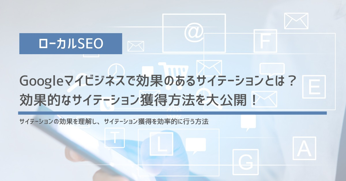 Googleマイビジネスで効果のあるサイテーションとは?効果的なサイテーション獲得方法を大公開!