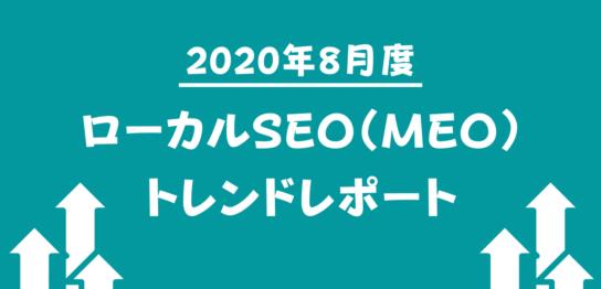 2020年8月度のローカルSEO(MEO)トレンドレポート
