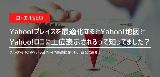 Yahoo!プレイスを最適化するとYahoo!地図とYahoo!ロコに上位表示されるって知ってました?
