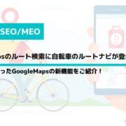 GoogleMapsのルート検索に自転車のルートナビが登場!