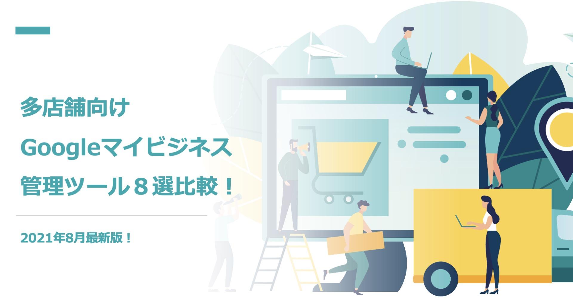多店舗向けGoogleマイビジネス管理ツール