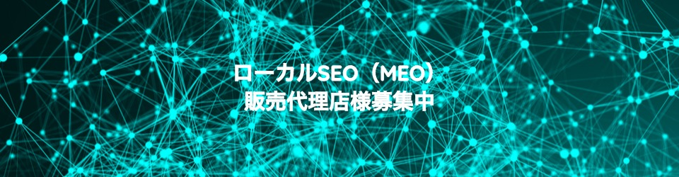 MEO対策(ローカルSEO)販売代理店募集中!日本全国対応!