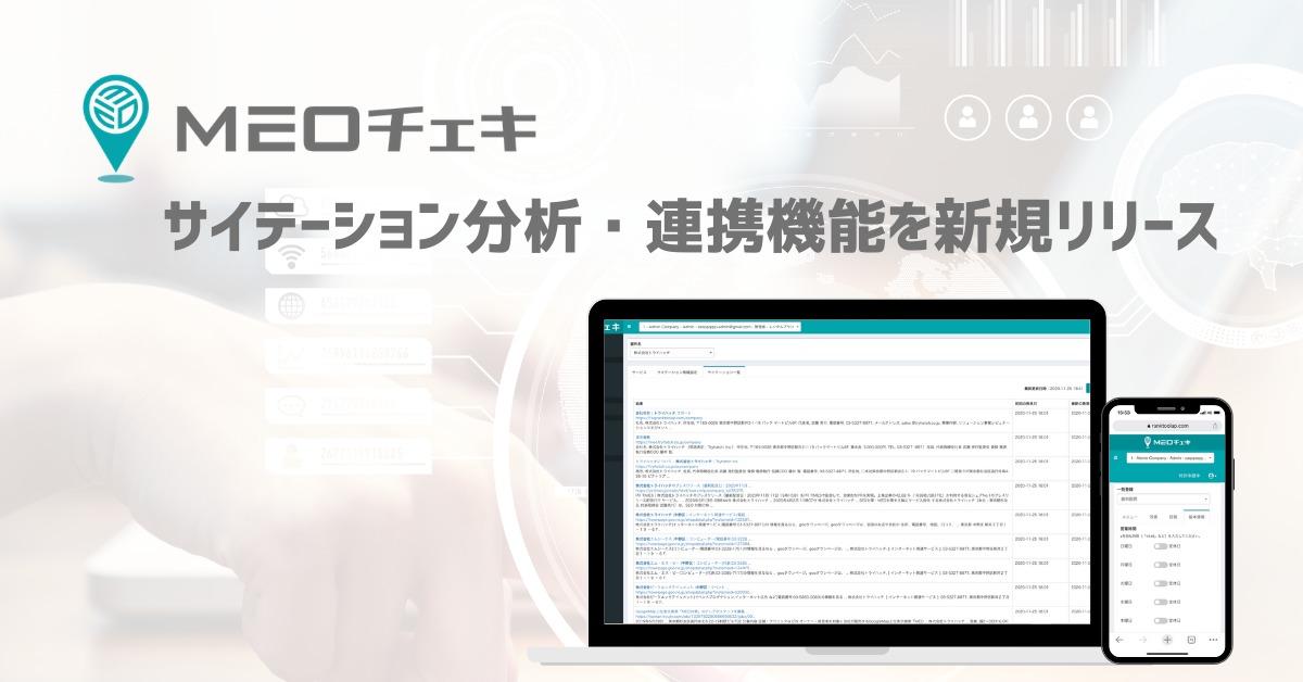 【新機能のお知らせ】MEOチェキにサイテーション分析・連携機能を追加!