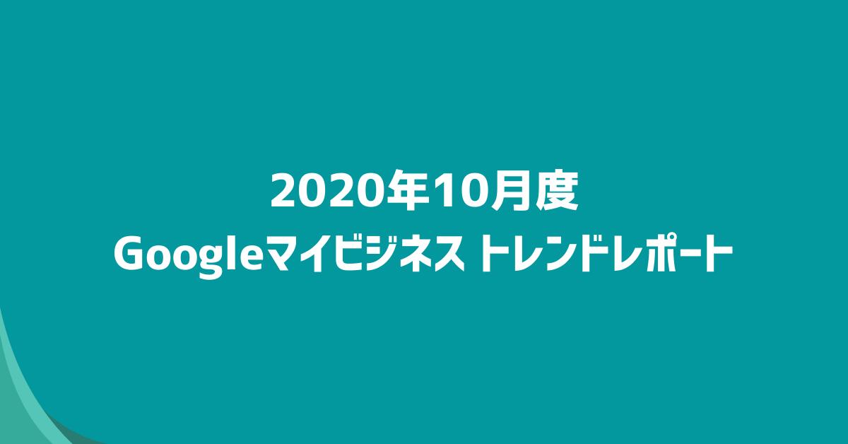 2020年10月度のローカルSEO(MEO)トレンドレポート