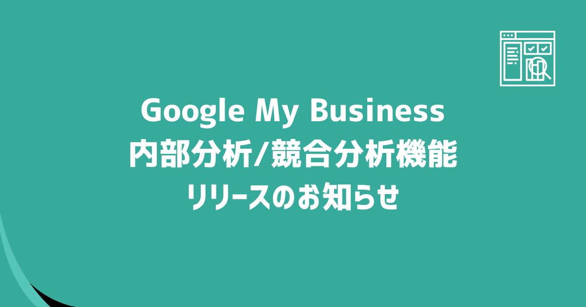 MEOチェキにGoogleマイビジネス内部分析・競合分析機能を追加!