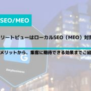 GoogleストリートビューはローカルSEO(MEO)対策に効果があるのか?
