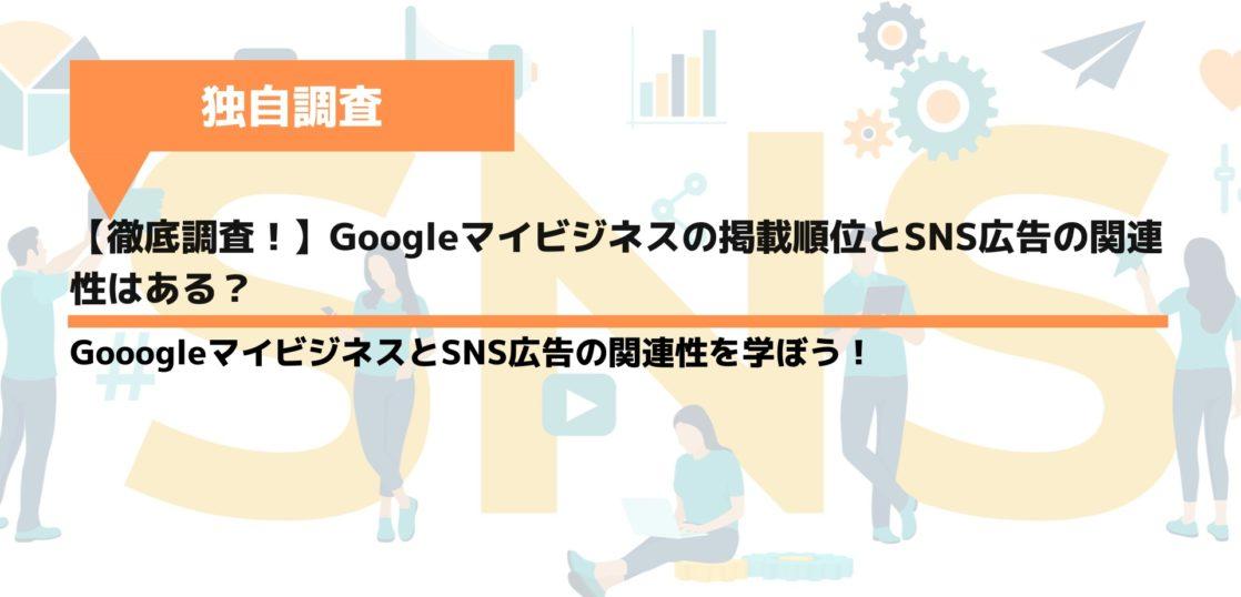 【徹底調査!】Googleマイビジネスの掲載順位とSNS広告の関連性はある?