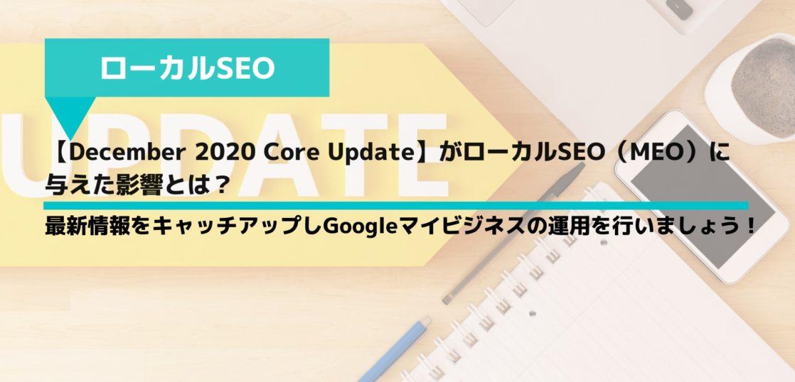 【December 2020 Core Update】がローカルSEO(MEO)に与えた影響とは?