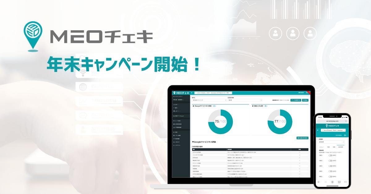 【期間限定!】国内10,000店舗に導入されるローカルSEO運用ツール「MEOチェキ」の割引キャンペーンを開始!