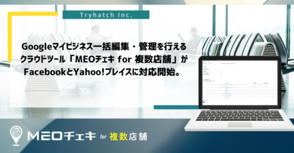 「MEOチェキ for 複数店舗」がFacebookとYahoo!プレイスに対応開始!