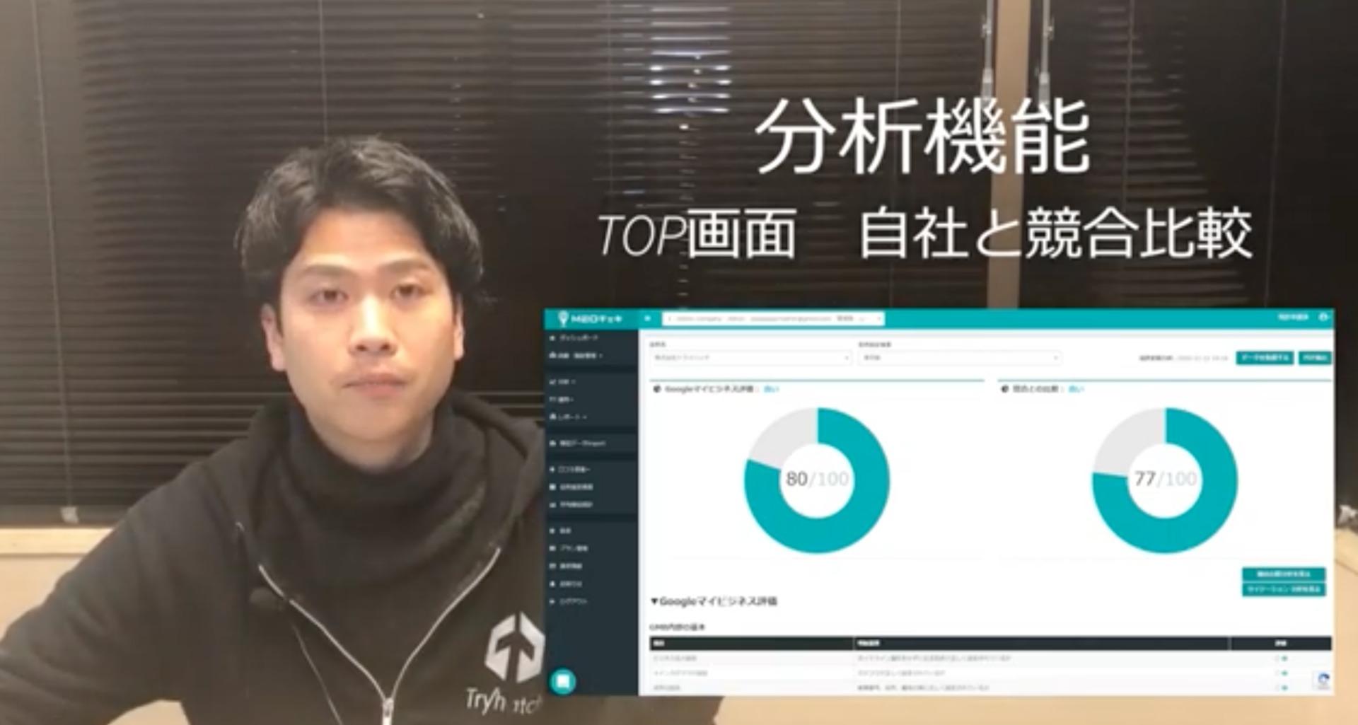 MEOチェキ分析機能を動画で解説!