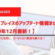 Yahoo!プレイスのアップデート情報まとめ【2020年12月最新!】