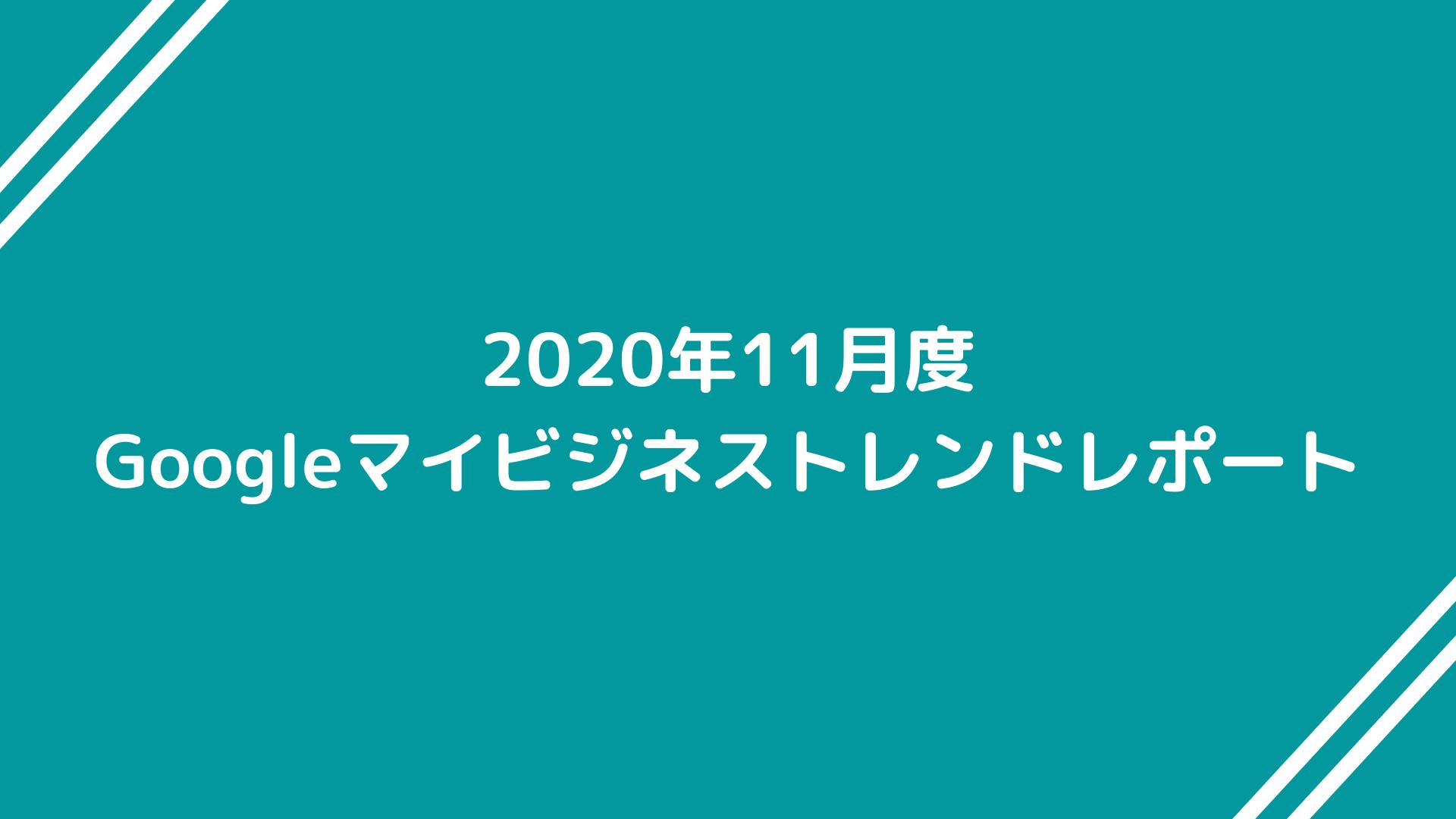 2020年11月度Googleマイビジネストレンドレポート