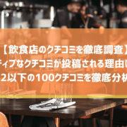 【飲食店のクチコミを徹底調査】ネガティブなクチコミが投稿される理由は何?星2以下の100クチコミを徹底分析!