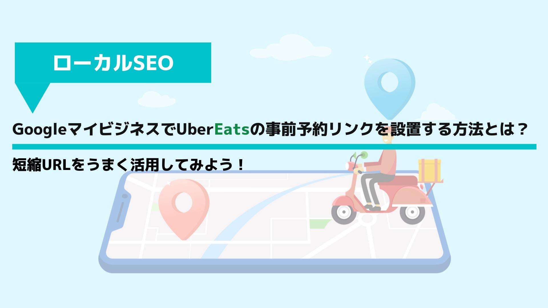 GoogleマイビジネスでUber Eatsの事前予約リンクを設置する方法とは?