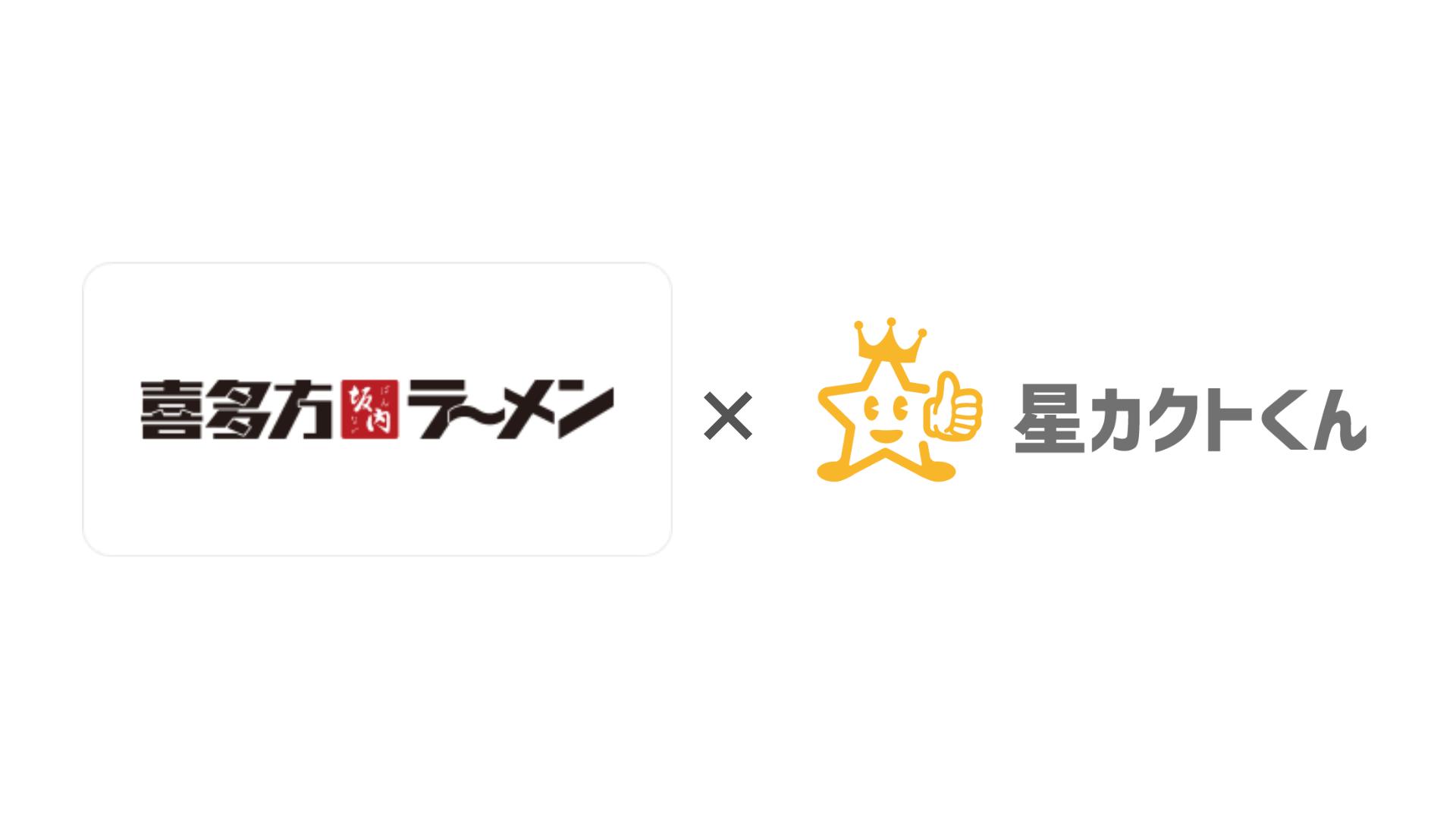 【飲食店必見】喜多方ラーメン 坂内等を運営する株式会社麺食がGoogleマイビジネスのクチコミ管理を可能とする注⽬サービス「星カクトくん」を導⼊