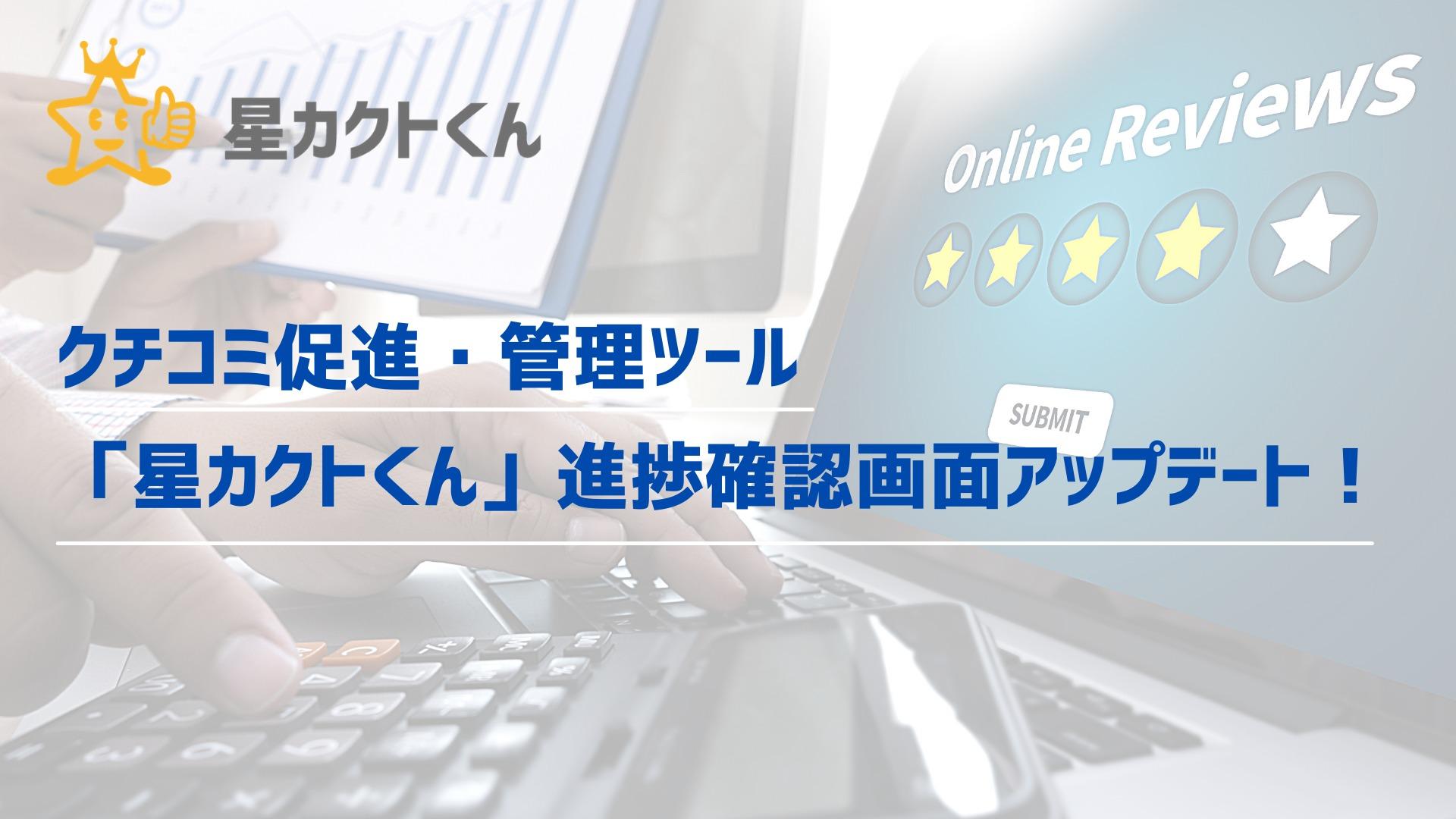 店舗・施設のクチコミ促進・管理ツール『星カクトくん』の獲得・進捗確認画面をアップデートしました。