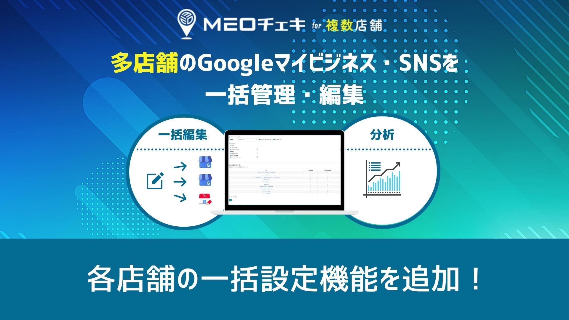 Googleマイビジネス一括編集・管理クラウドツール「MEOチェキ for 複数店舗」が各店舗の一括設定機能を追加!