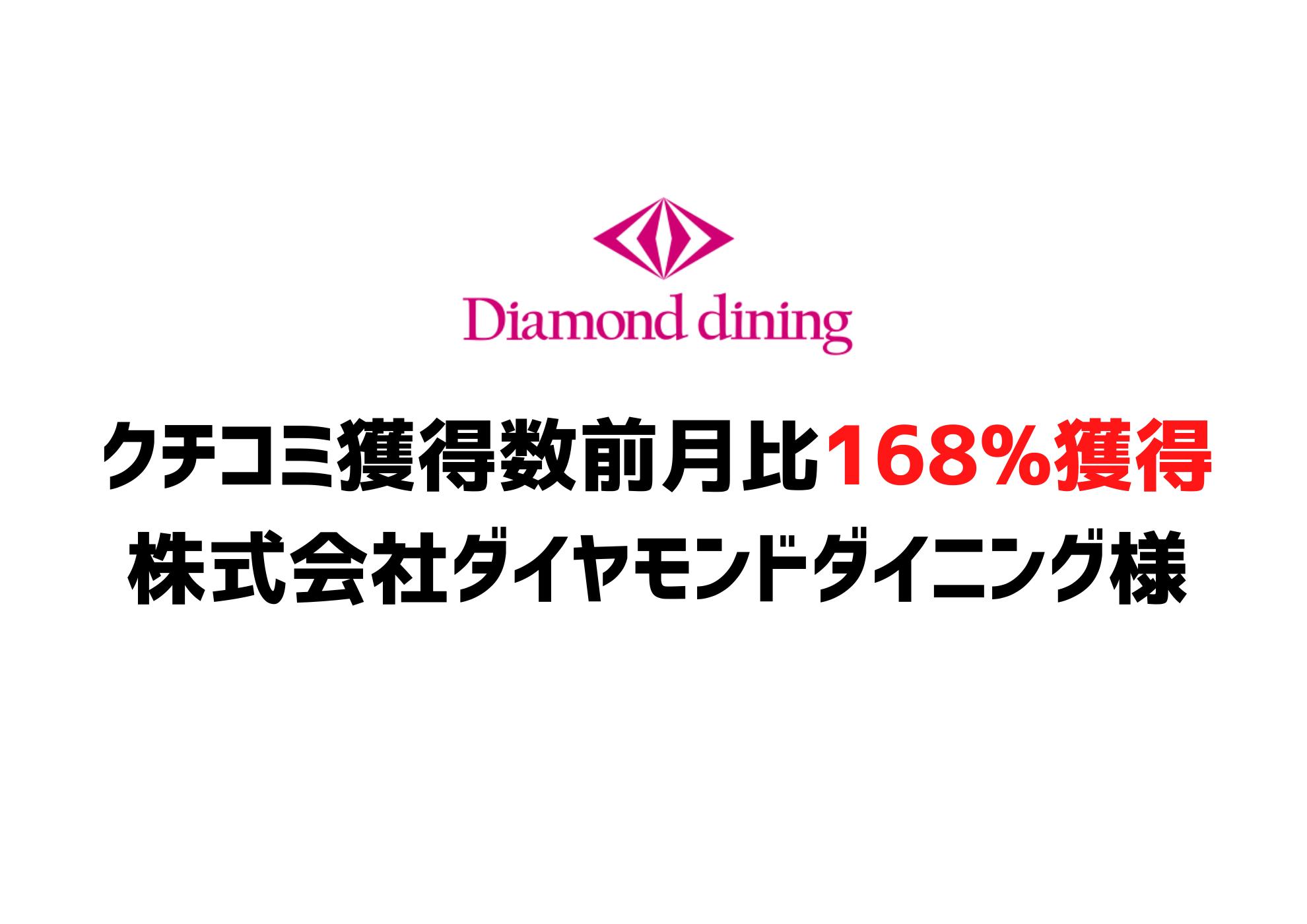 クチコミ獲得数前月比168%獲得ー株式会社ダイヤモンドダイニング様
