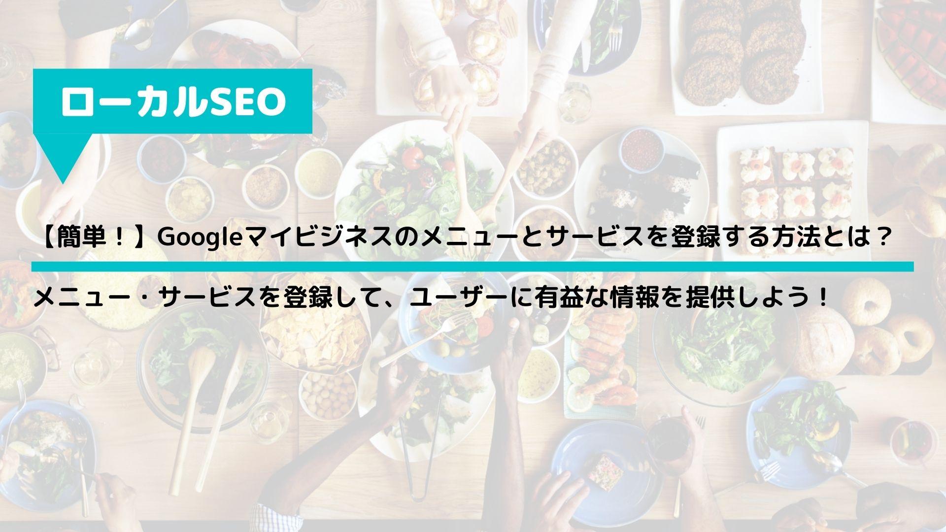 【簡単!】Googleマイビジネスのメニューとサービスを登録する方法とは?