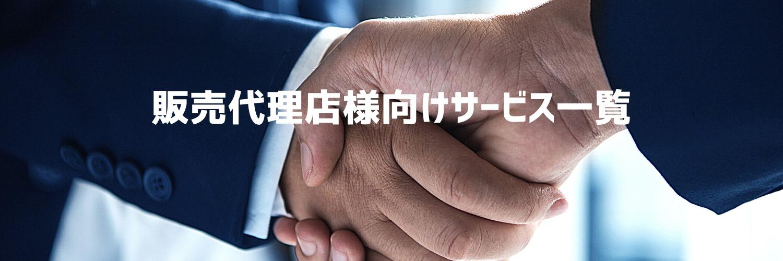 販売代理店様向けサービス紹介
