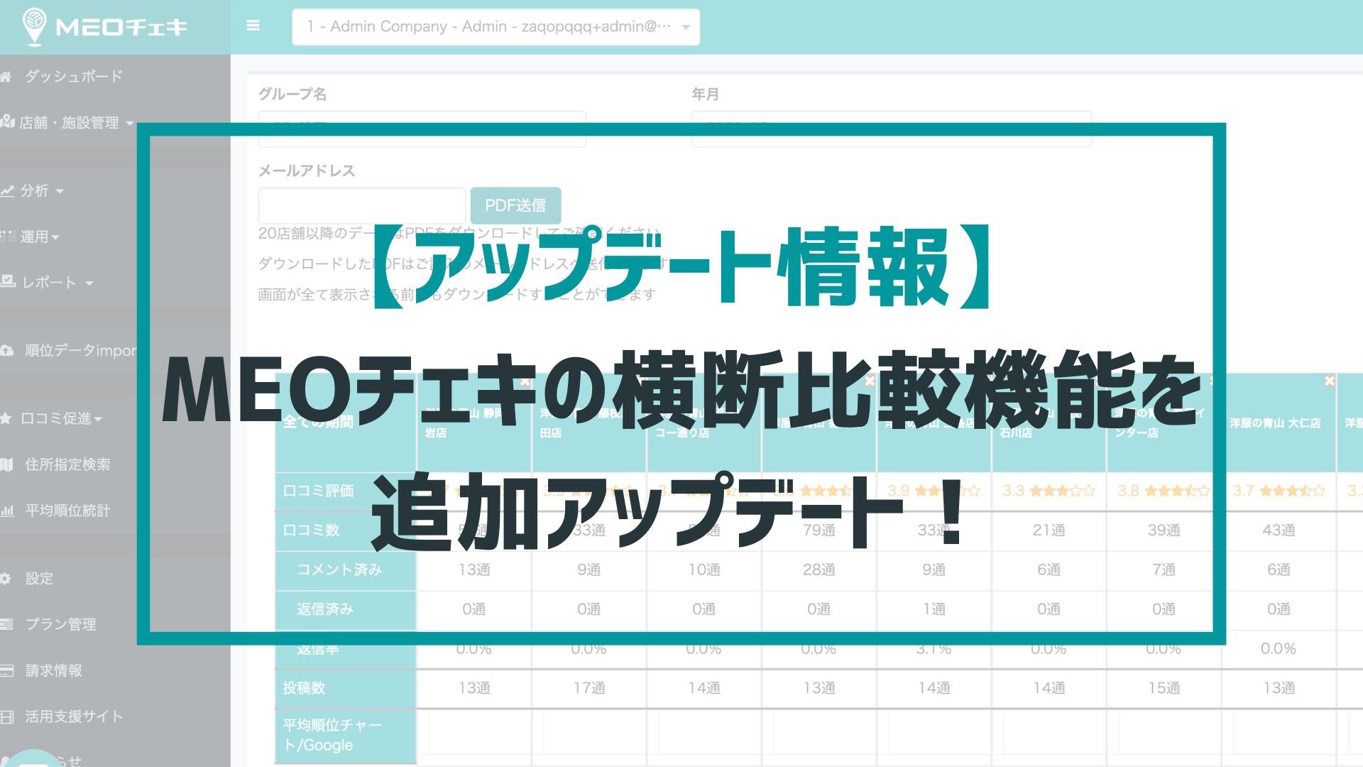 【アップデート情報】MEOチェキの横断比較機能を追加アップデート!