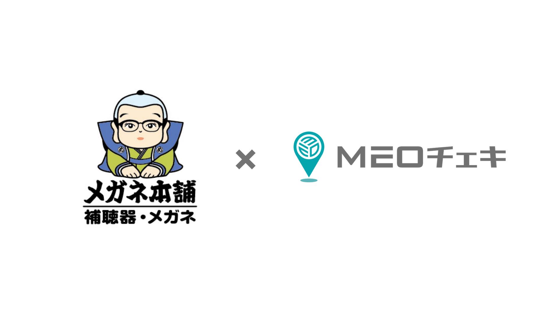 【メガネ業界必見】西日本エリアで46店舗を展開する株式会社スリーエムメガネ本舗がGoogleマイビジネスを一元管理・分析することのできる注目サービス「MEOチェキ」を導入!