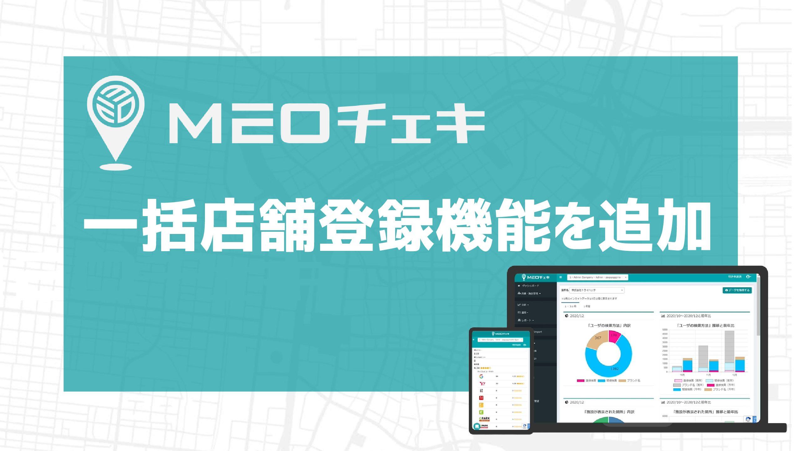 Googleマイビジネス一括編集・管理クラウドツール『MEOチェキ』が多店舗向けに一括店舗登録機能を追加!