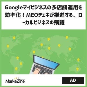 Googleマイビジネスの多店舗運用を効率化 MEOチェキが推進する、ローカルビジネスの飛躍