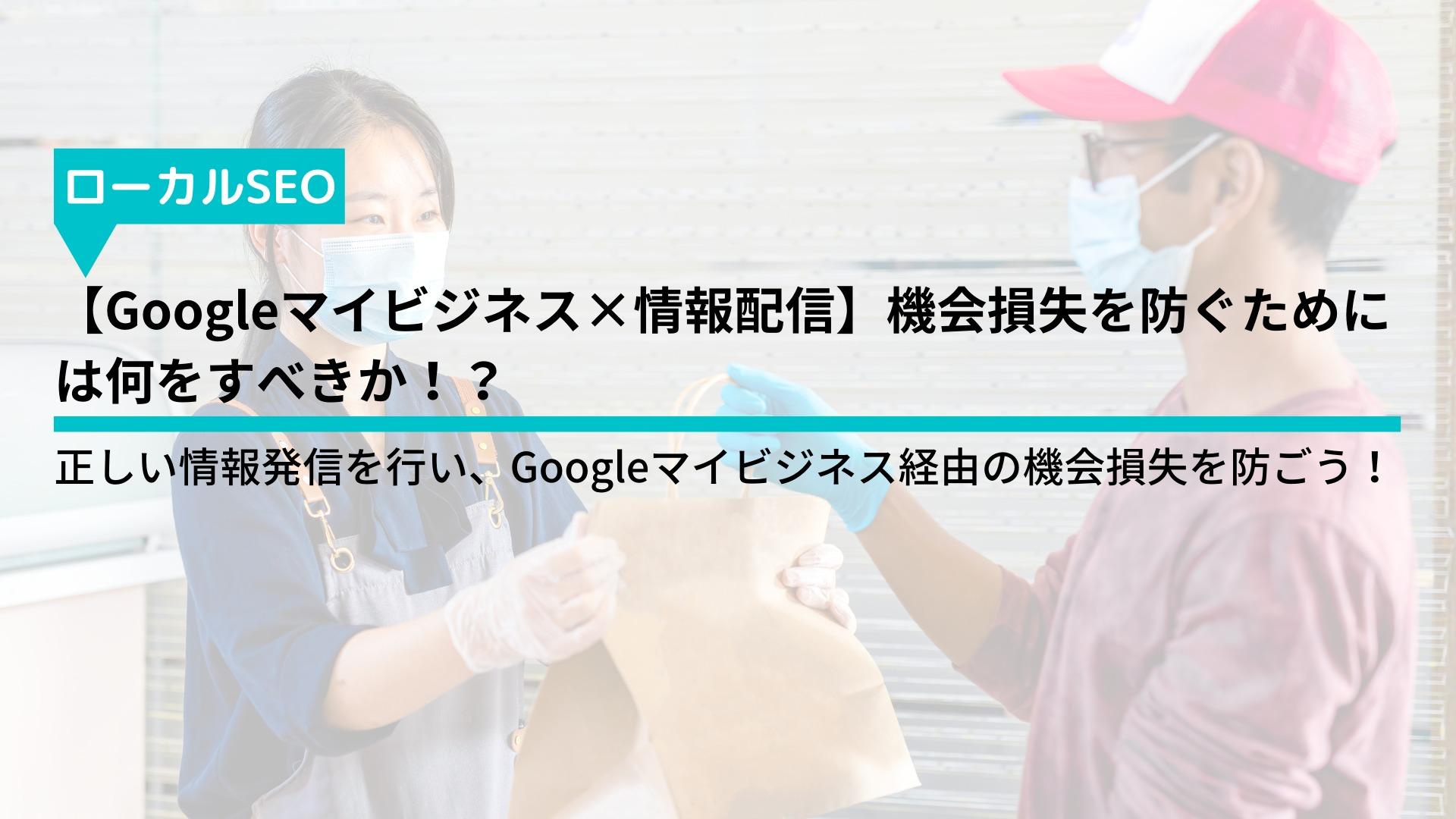 【Googleマイビジネス×情報配信】機会損失を防ぐためには何をすべきか!?
