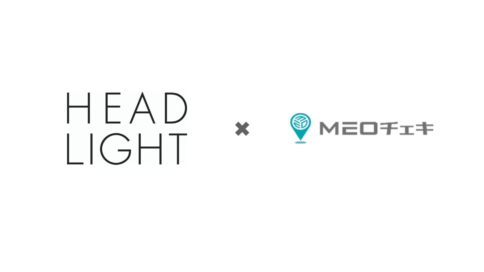 株式会社HEAD LIGHT PRESS用アイキャッチ画像