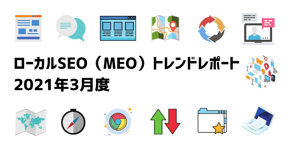 2021年3月度のローカルSEO(MEO)トレンドレポート
