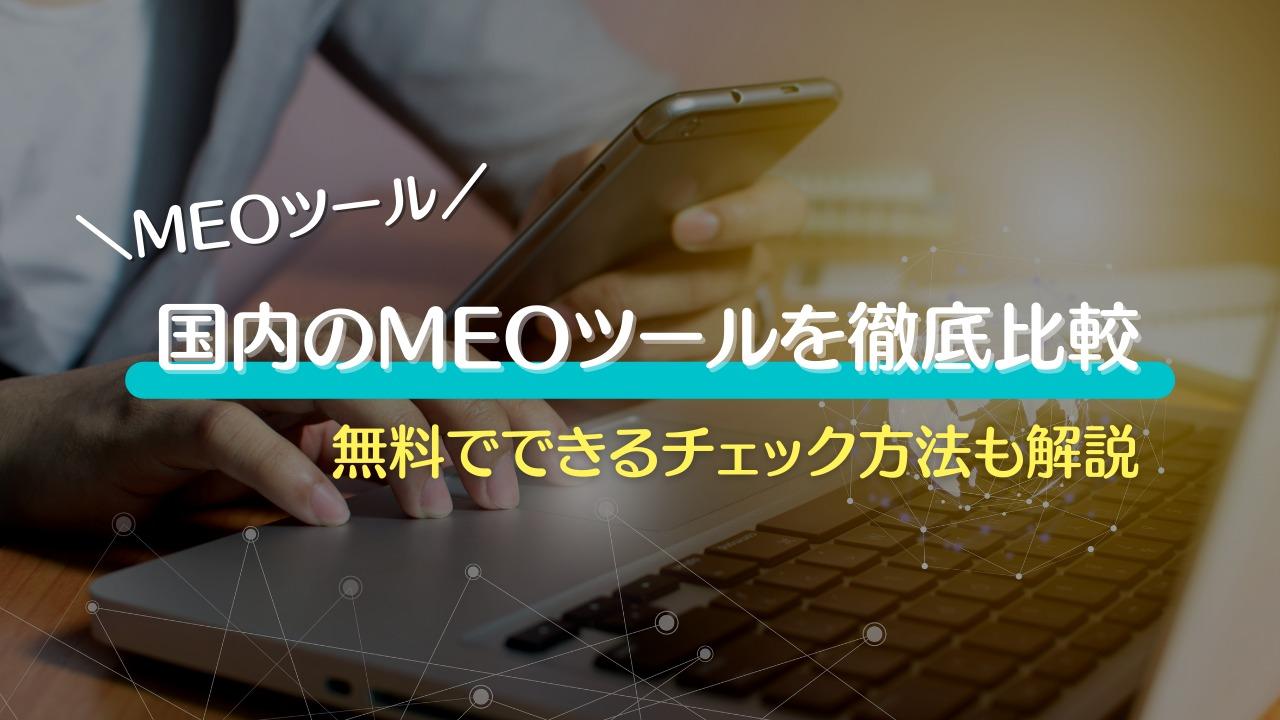 【決定版】MEOツール社徹底比較|無料の順位チェック方法も解説!