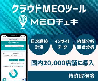 MEOチェキ for 複数店舗