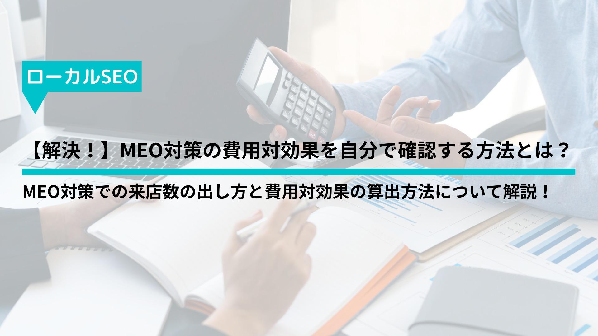 【解決!】MEO対策の費用対効果を自分で確認する方法とは?
