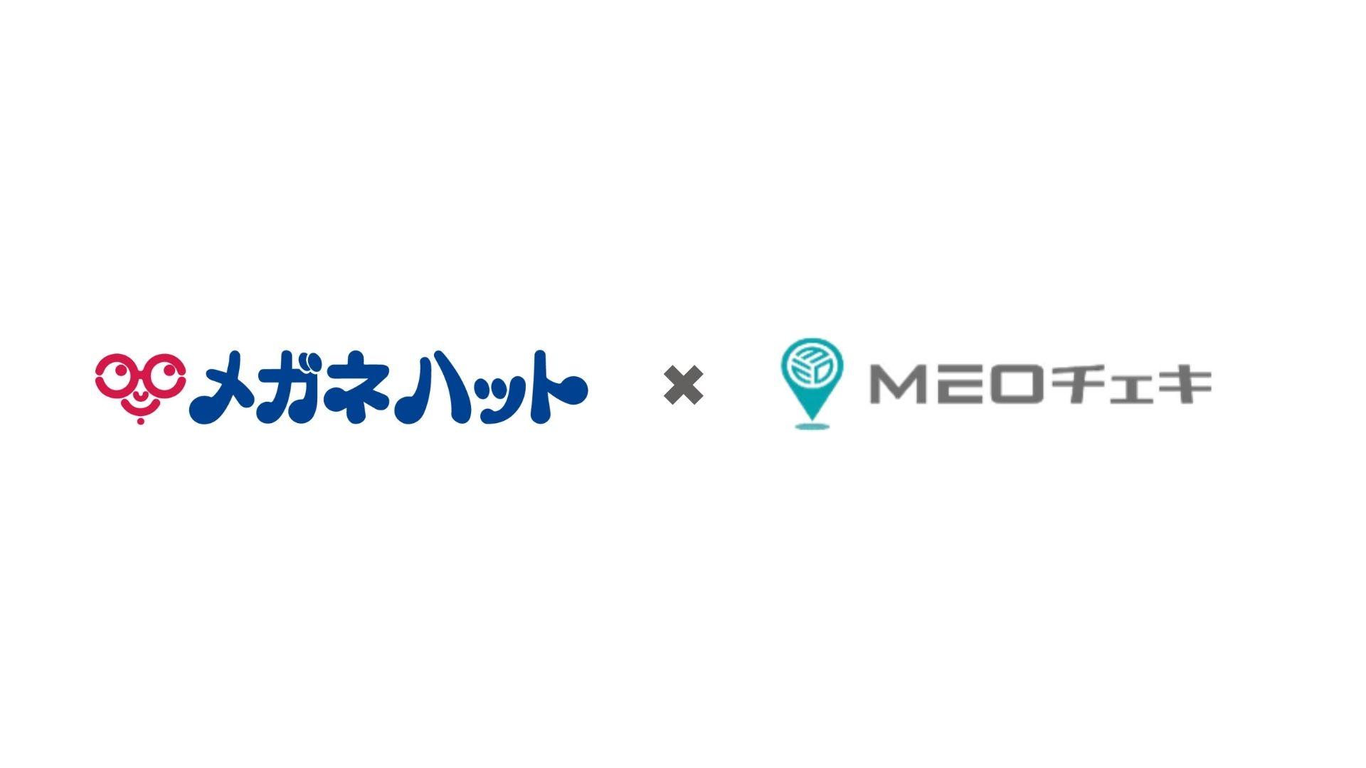 【眼鏡販売事業必見】関東でメガネ販売店を展開する「株式会社アーバン」がGoogleマイビジネスを一元管理・分析することのできる「MEOチェキfor複数店舗」を導入!