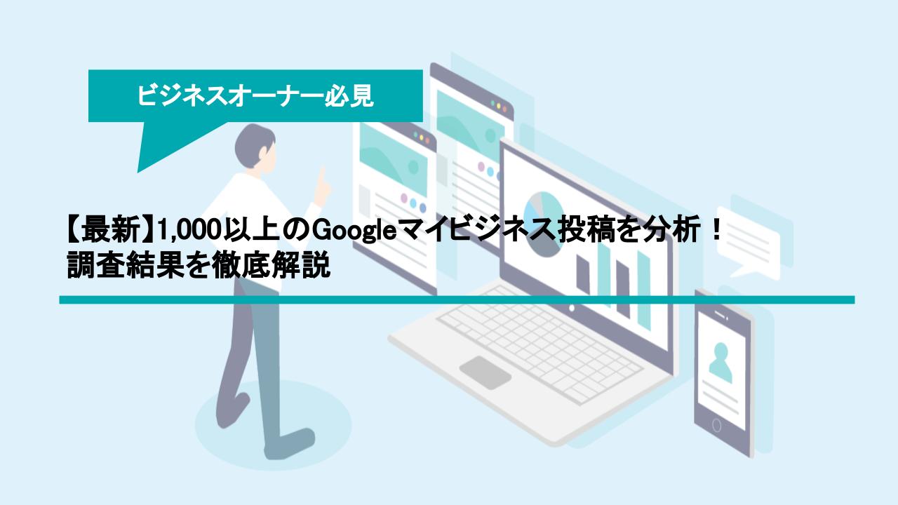 【最新】1,000以上のGoogleマイビジネス投稿を分析!調査結果を徹底解説