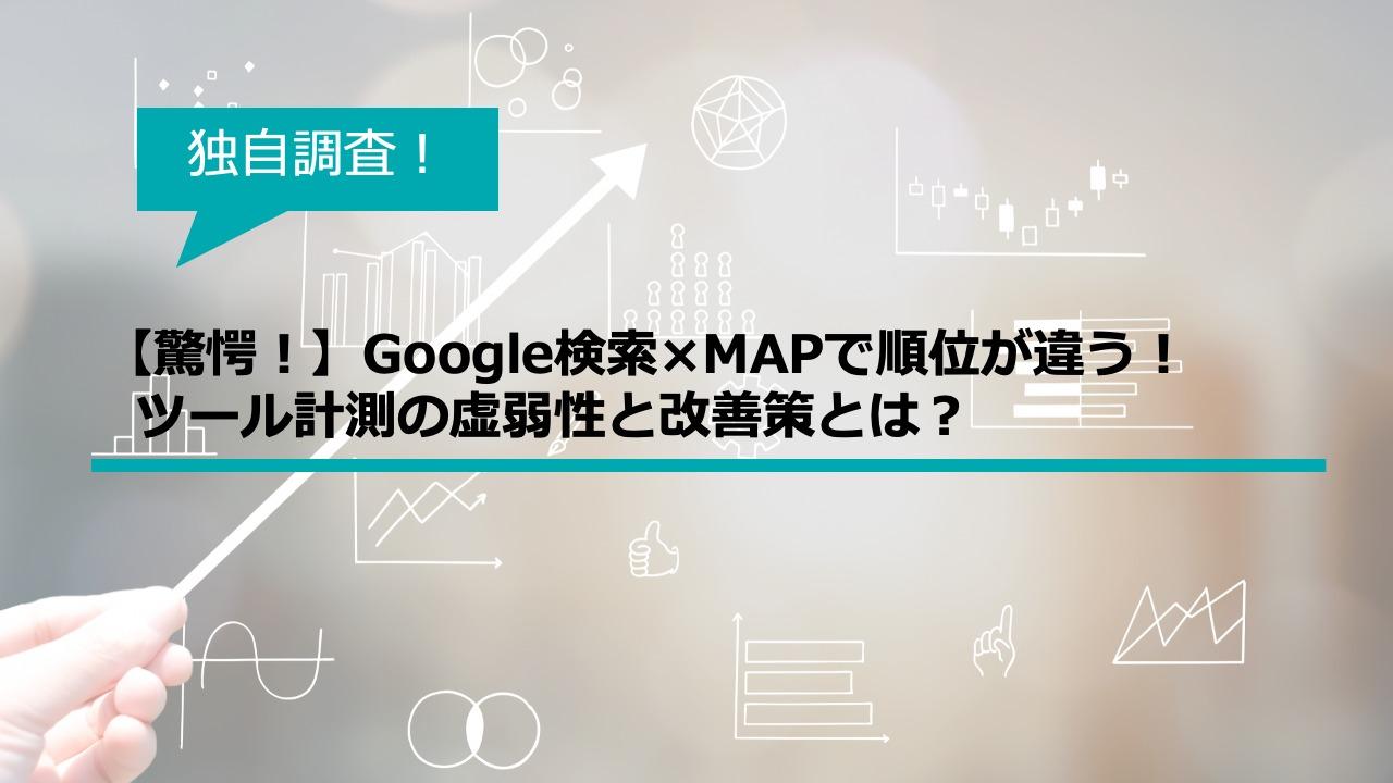 【驚愕!】Google検索×MAPで順位が違う!?計測の虚弱性とその改善策とは?