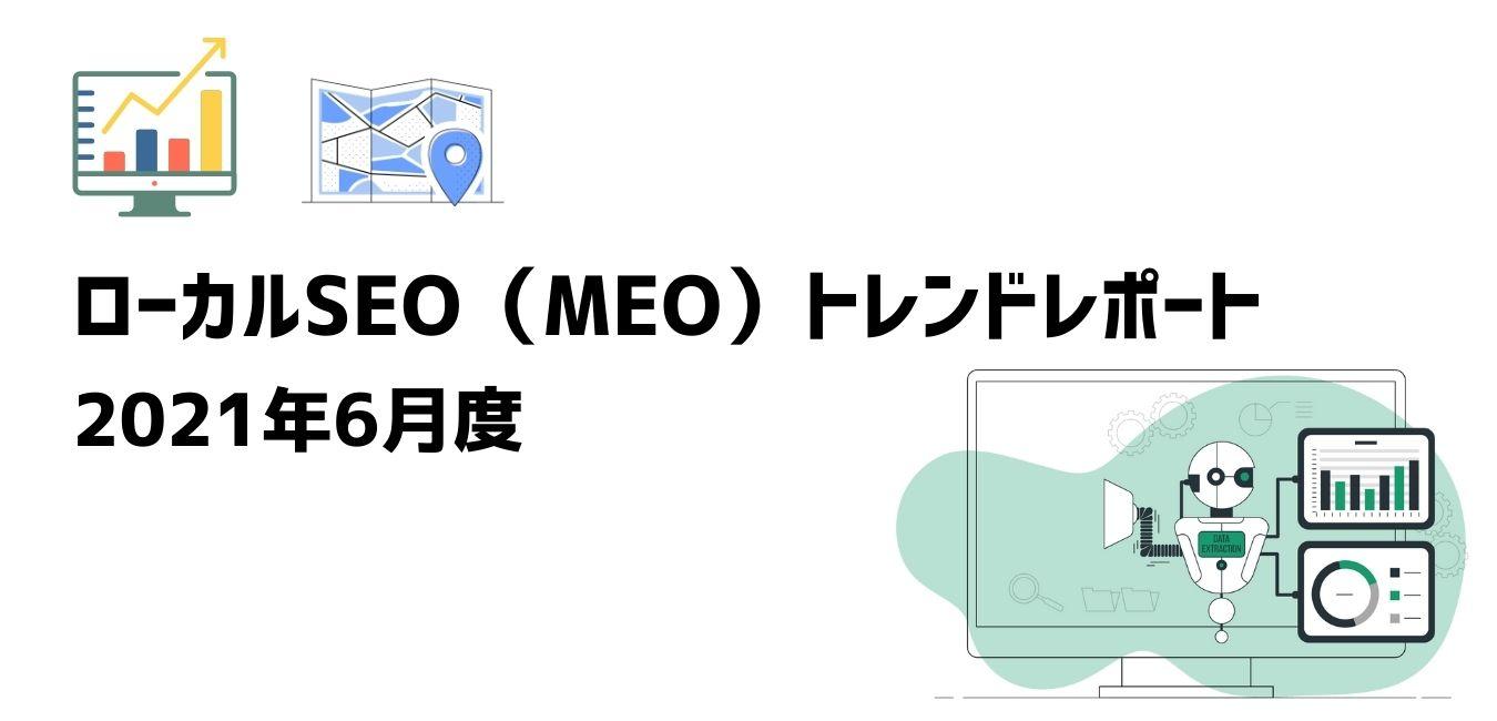 2021年6月度のローカルSEO(MEO)トレンドレポート
