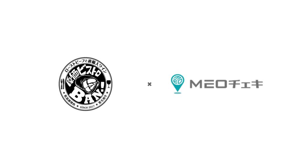 【飲食業界必見】「原価ビストロBAN!」を運営する「株式会社BANがGoogleマイビジネスを一元管理・分析することのできる「MEOチェキ for 複数店舗」を導入!