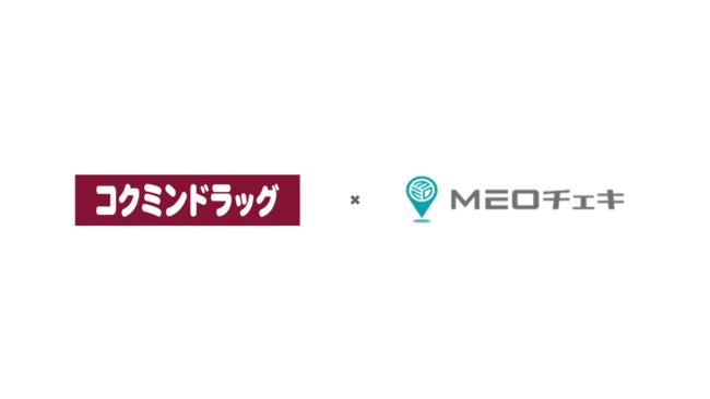 【ドラッグストア業界必見!】全国でドラッグストアを運営する「株式会社コクミン」がGoogleマイビジネスを一元管理・分析することのできる「MEOチェキ for 複数店舗」を導入!