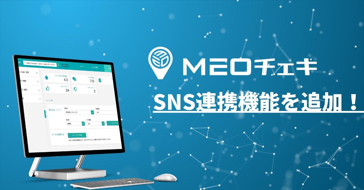 Googleマイビジネス管理・分析ツール「MEOチェキ」にSNS連携機能を追加しました!