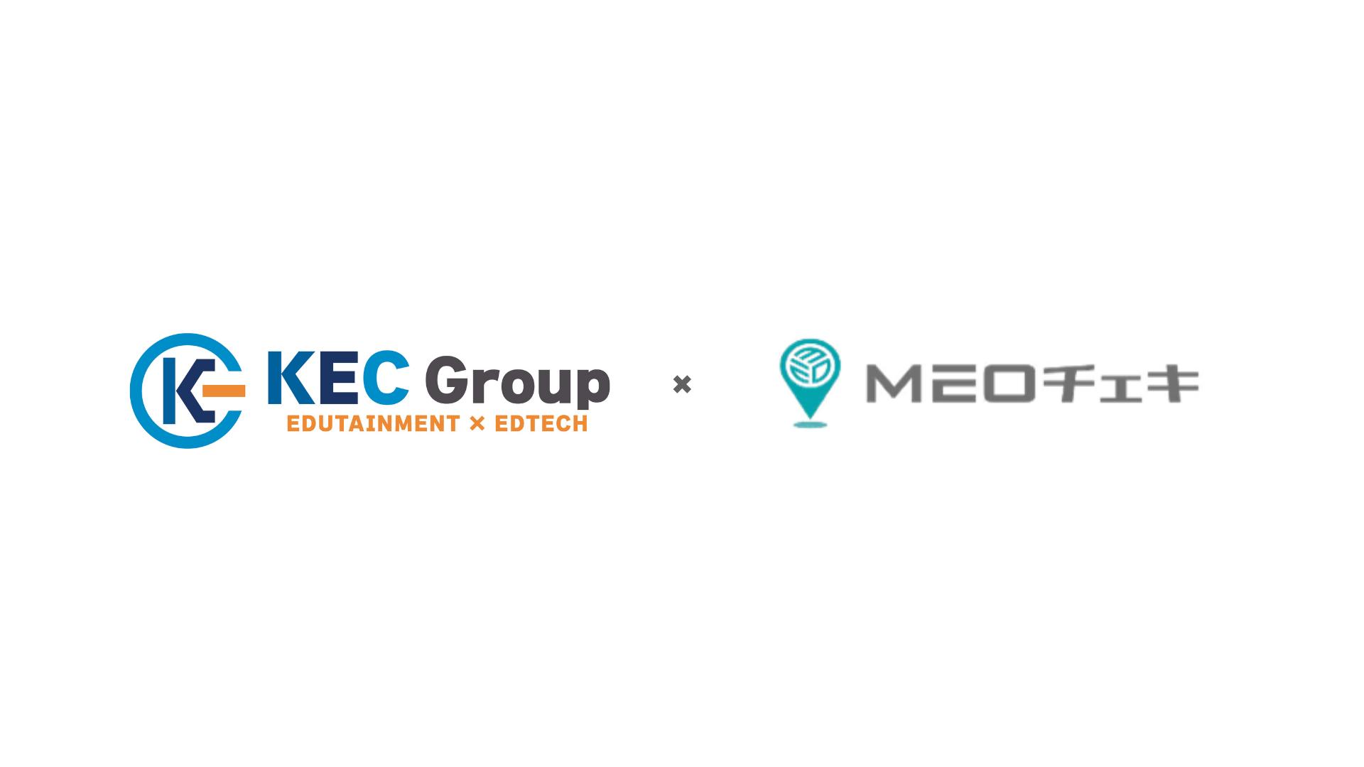 【教育業界必見】奈良県を中心に学習塾を展開する「株式会社ケーイーシー」がGoogleマイビジネスを一元管理・分析することのできる「MEOチェキ for 複数店舗」を導入!