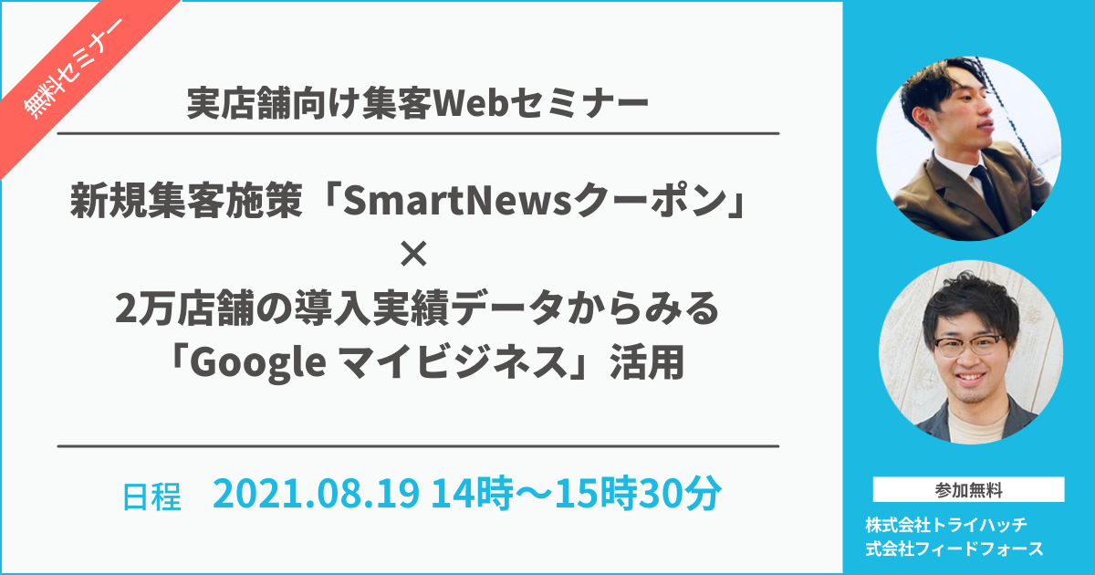 【8/19開催】実店舗集客を支援するオンラインセミナーを株式会社フィードフォースと共催