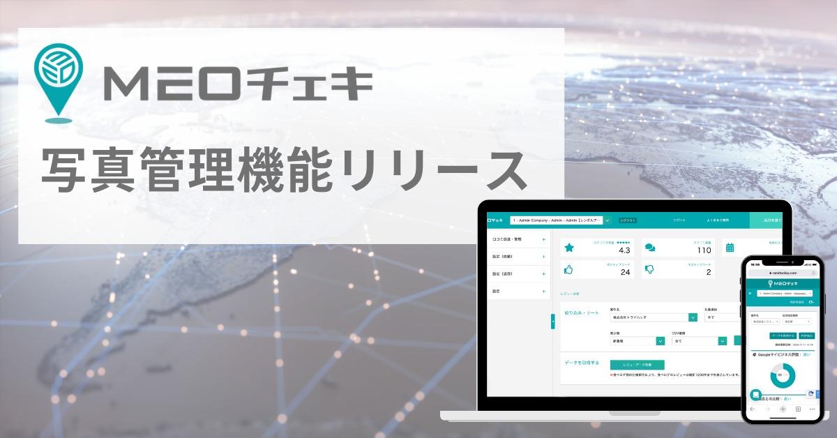 Googleマイビジネス管理・分析ツール「MEOチェキ」に写真管理機能を追加!