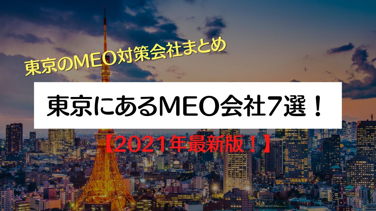MEO対策でおすすめの東京にあるMEO会社7選!【2021年最新版!】