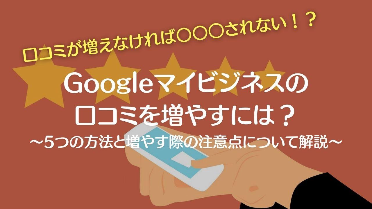 Googleマイビジネスのクチコミを増やすには?5つの方法と注意点について解説 アイキャッチ画像